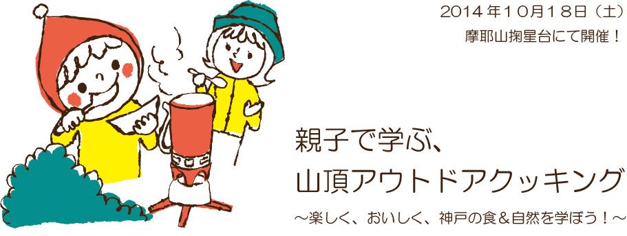 【EVENT】10/18山頂アウトドアクッキング