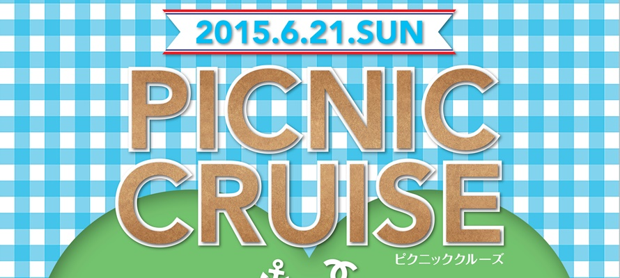 【6/21】海の上のピクニック!~ピクニッククルーズ