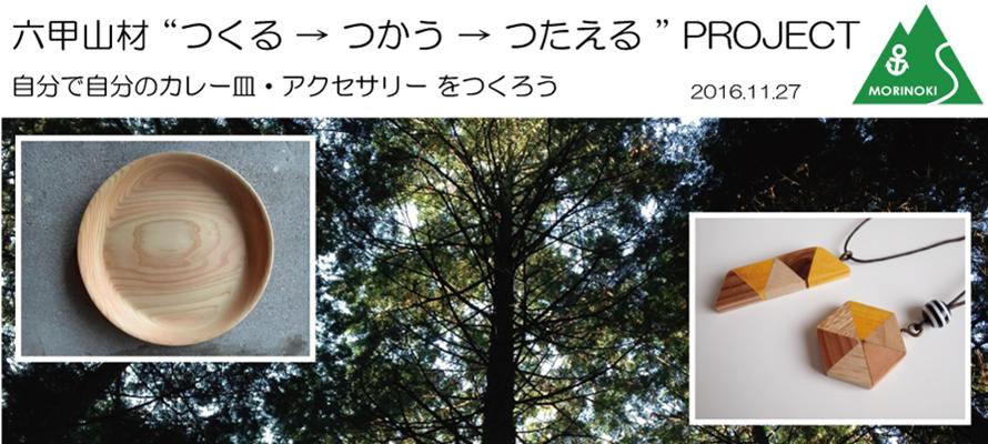 【11/27】六甲山の間伐材を使ってカレー皿・アクセサリーをつくろう