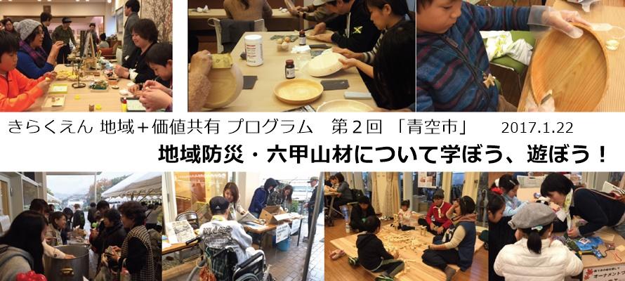 【1/22】地域防災・六甲山材について学ぼう、遊ぼう!