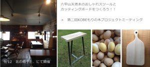 六甲山材のおしゃれスツールとカッティングボード