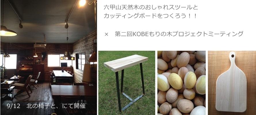 【9/12】六甲山天然木のスツールとカッティングボードをつくろう!!